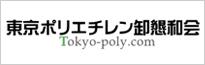 東京ポリエチレン卸懇和会
