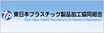 東日本プラスチック製品加工協同組合