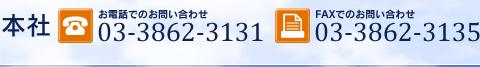 TEL:03-3862-3131  FAX:03-3862-3135